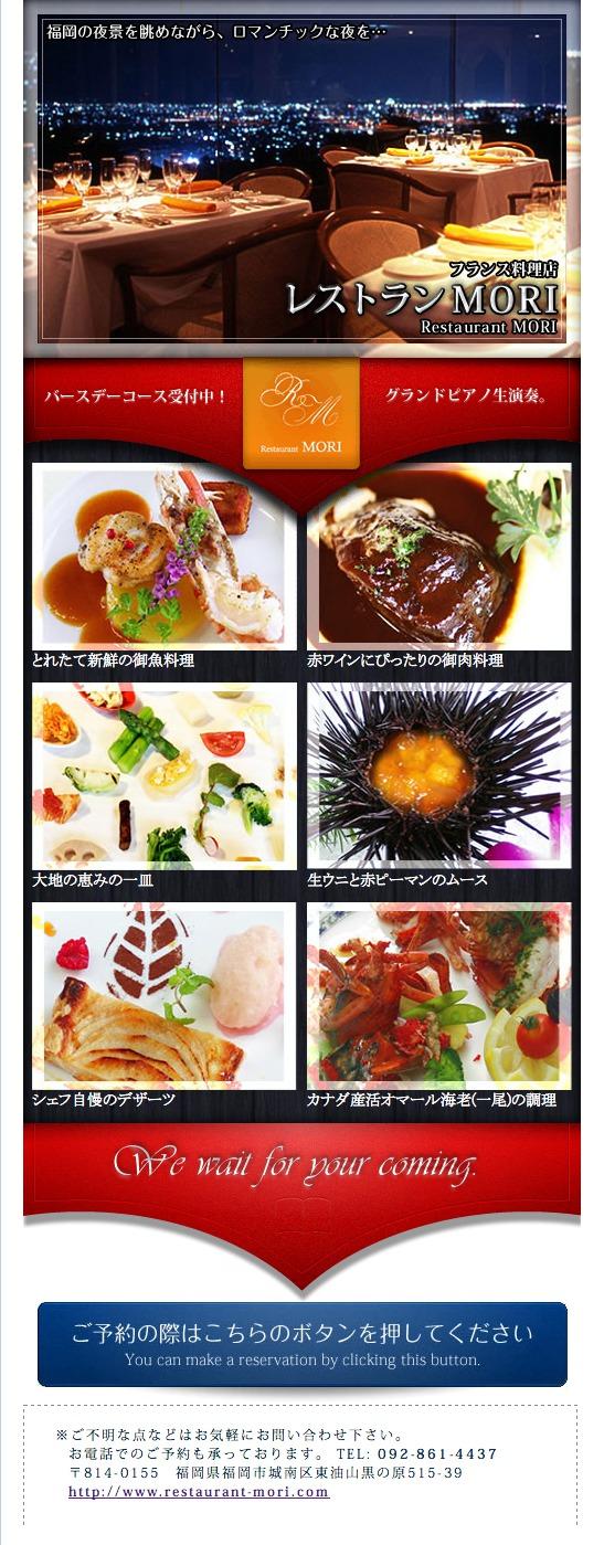 フレンチレストラン Facebookページデザイン