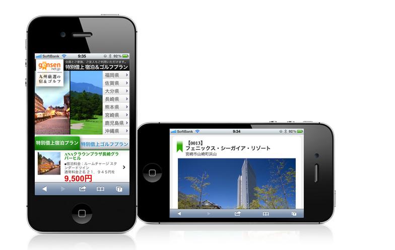 スマートフォンWebデザイン