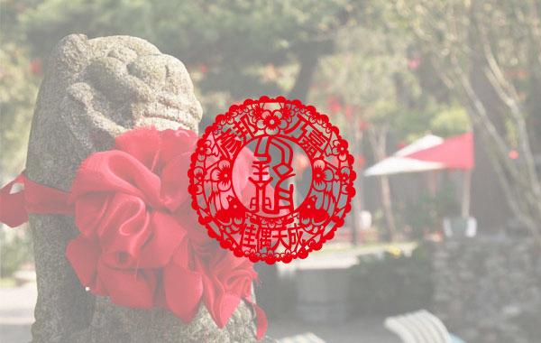 秋山居世紀茶宴婚禮