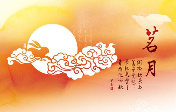 中秋茗月茶禮盒