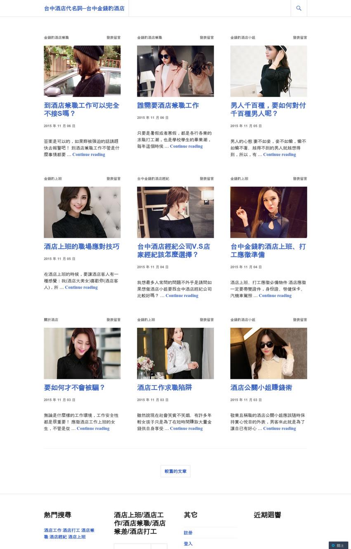 金錢豹酒店wordpress