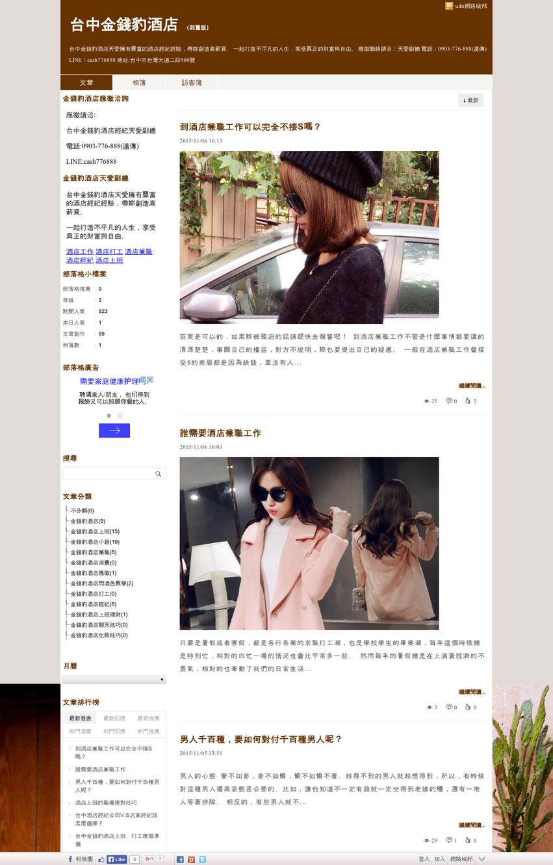 金錢豹酒店─UDN聯合新聞網