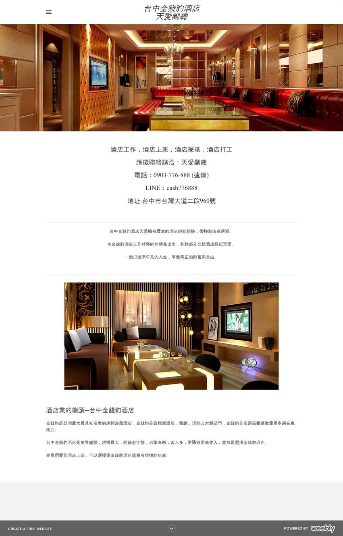 台中金錢豹酒店─weebly