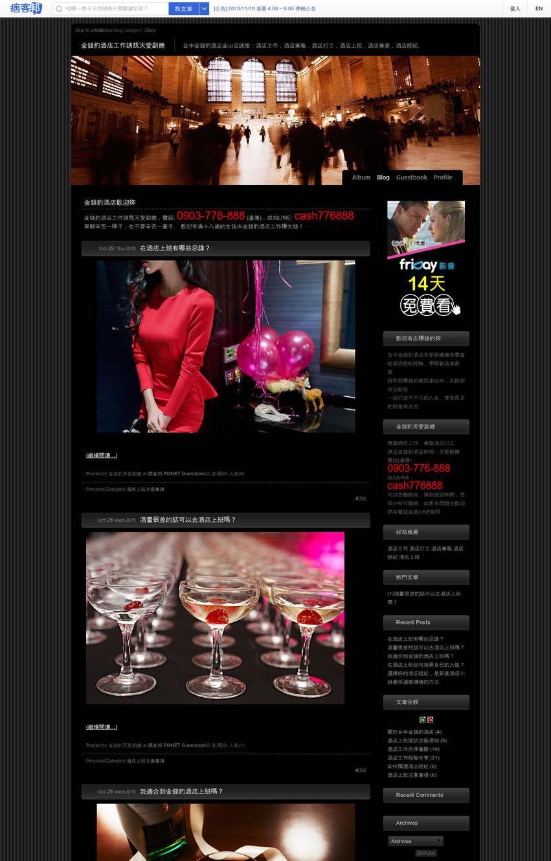 金錢豹酒店天愛pixnet.net