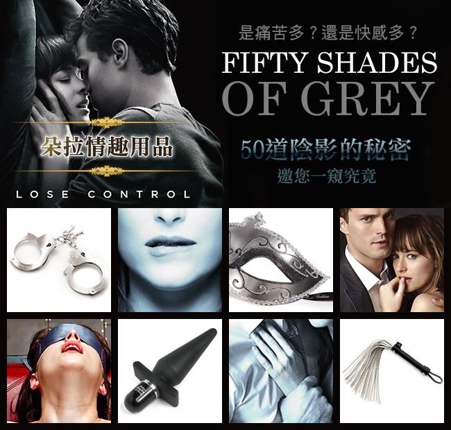 Fifty Shades Of Grey 格雷的五十道陰影
