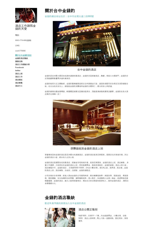 台中金錢豹酒店