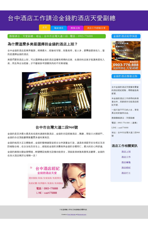 台中金錢豹酒店是業界龍頭,規模最大,經營老字號,形象高尚,客人多,要賺錢要高收入